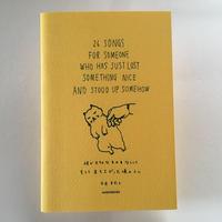 【ビーナイス】『何か大切なものをなくして そして立ち上がった頃の人へ』(安達茉莉子)リソグラフ印刷特装版 活版印刷コースター2個付セット