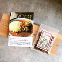 【先行予約】関西のスパイスカレーのつくりかた2(プレゼント付き/限定100セット)
