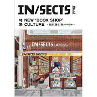 『IN/SECTS』Vol.13 特集 NEW `BOOK SHOP' CULTURE ー書店に見る、商いのカタチー