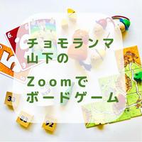 【チョモランマ山下】チョモランマ山下のzoomでボードゲーム!10月 18日(日)13:00〜14:30  ファミリーの部