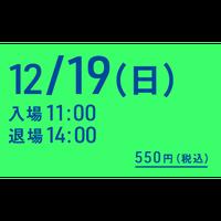 【KF 2021 AUTUMN& ABM】入場チケット:12/19(日)11:00〜14:00