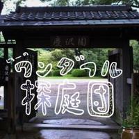 【GREEN SPACE】[10月17日券①14:00〜の回]庭師ジローのワンダフル探庭団_慶沢園編