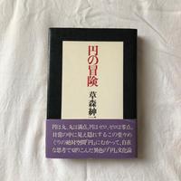 【ホホホ座三条大橋店】(古書)円の冒険/草森紳一(晶文社)