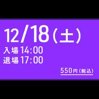 【KF 2021 AUTUMN& ABM】入場チケット:12/18(土)14:00〜17:00