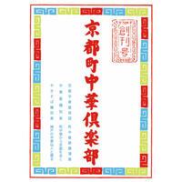 【しろうべえ書房】『京都町中華倶楽部』創刊号/ポストカード「京都日乗」付き