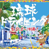 琉球ドライビング -ちばりよー沖縄!- / DJ SASA with Wicked Friends