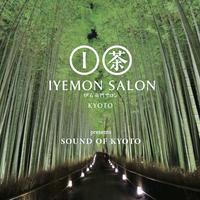 伊右衛門サロン京都 presents Sound Of Kyoto
