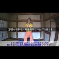【TPPK体操その②】手首の柔軟性・肩甲骨周りの血行改善!