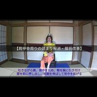 【TPPK体操その⑳】肩甲骨周りの詰まり解消・猫背改善