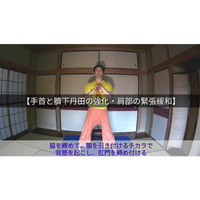 【TPPK体操その③】手首と臍下丹田の強化・肩部の緊張緩和