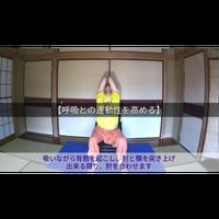 【TPPK体操その⑬】呼吸との連動性を高める