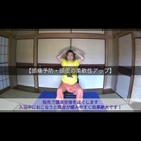【TPPK体操その⑮】頭痛予防・頭皮の柔軟性アップ