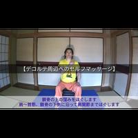 【TPPK体操その⑰】デコルテ周辺へのセルフマッサージ