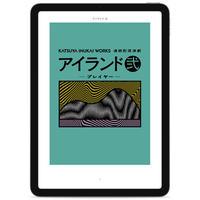 上演台本『アイランド 弐』(電子書籍 & PDFデータ)