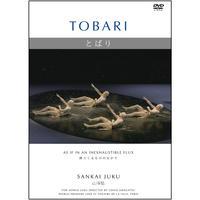 とばり [DVD-PAL版]ヨーロッパ、南米、中国などに対応