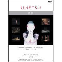 卵熱[DVD-NTSC版]日本、北米、カナダなどに対応