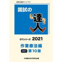 国試の達人 OTシリーズ2021 作業療法 編 改訂第10版