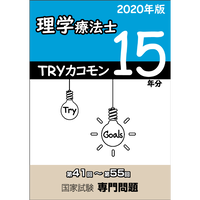 TRYカコモン15年分 理学療法士 国家試験専門問題(第41~55回)