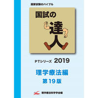 国試の達人 PTシリーズ2019 理学療法編 第19版