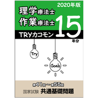 TRYカコモン 15年分 理学療法士・作業療法士 国家試験 共通基礎問題  (第41回~第55回)