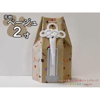 【2寸】花紋柄 花紋六角覆い(ベージュ)