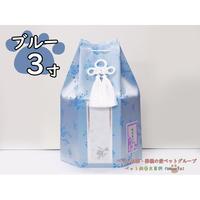 【3寸】六角覆い(ブルー)