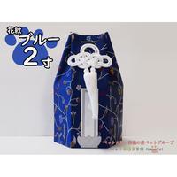【2寸】花紋柄 六角覆い(ブルー)