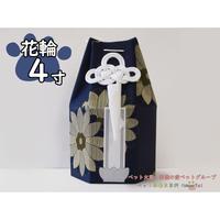 【4寸】花輪柄 花紋六角覆い
