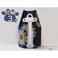 【3寸】花輪柄 花紋六角覆い