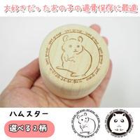 タイムBOX桐【ハムスター】