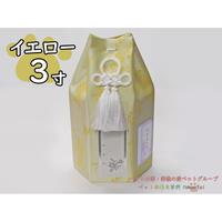 【3寸】六角覆い(イエロー)
