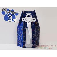 【3寸】花紋柄 六角覆い(ブルー)