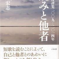 吉川宏志著『短歌時評集2009-1014年 読みと他者』