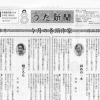 月刊「うた新聞」年間定期購読(12ヶ月分)
