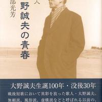 綾部光芳著『歌人大野誠夫の青春』