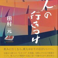 田村元著『歌人の行きつけ』