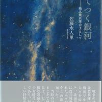 佐藤水人里歌文集『凍てつく銀河ー拓北農兵隊の子として』