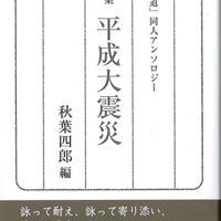 秋葉四郎編『平成大震災』