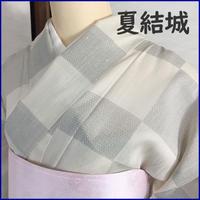 ◆逸品!夏結城 紬 100亀甲 証紙有 格子◆美品 04mt39