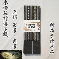 ◆本場筑前博多織  献上柄 金証紙正絹 角帯 紳士/男帯 黒 新品 06mb17