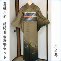 ◆斉藤三才訪問着&袋帯セット 三才鳥 金彩◆美品 01m35