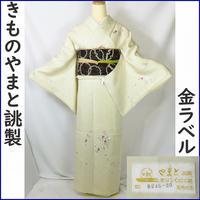 ◆極上の逸品!きものやまと誂製 最高級訪問着 金タグ刺繍◆美品 01m7