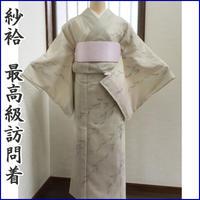 ◆極上の逸品!最高級訪問着 紗袷 無双 金彩◆しつけ付未使用品 05mh70