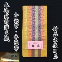 ◆本場筑前博多織 舞扇 小袋帯/半幅帯 両面柄 割付辛子◆新品 06mb9