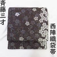 ◆斉藤三才 西陣織 ラメ 全通袋帯 桜唐草 六通◆未使用品01my25