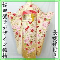★松田聖子デザイン 振袖&長襦袢セット★美品 04z62