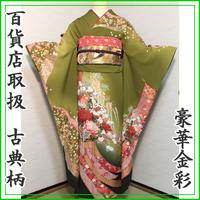 ★百貨店取り扱い 豪華振袖 金彩 花車文★美品 04z83