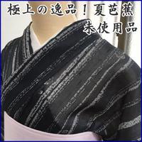 ◆極上の逸品!夏芭蕉 証紙有 夏物 紬◆しつけ付未使用品 05mt72