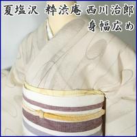 ◆極上の逸品!夏塩沢 西川治郎 粋渋庵 夏の紗◆未使用品 06mt95