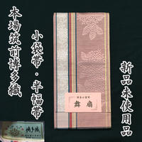 ◆本場筑前博多織 舞扇 小袋帯/半幅帯 両面柄 紫陽花◆新品 06mb6